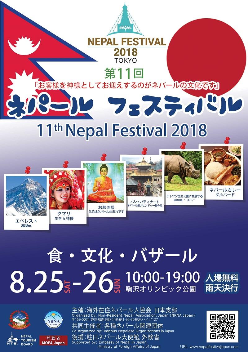 第11回ネパール・フェスティバル2018のフライヤー2