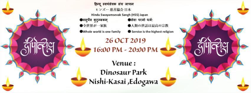 インドの光の祭りディバーリ2019のフライヤー