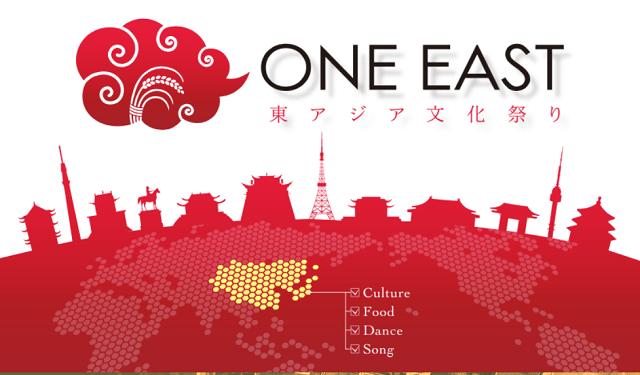 ONE EAST〜東アジア文化祭り〜
