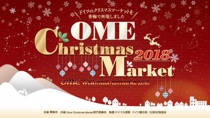 青梅クリスマスマーケット2018~のフライヤー