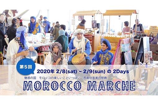 第5回モロッコマルシェのフライヤー