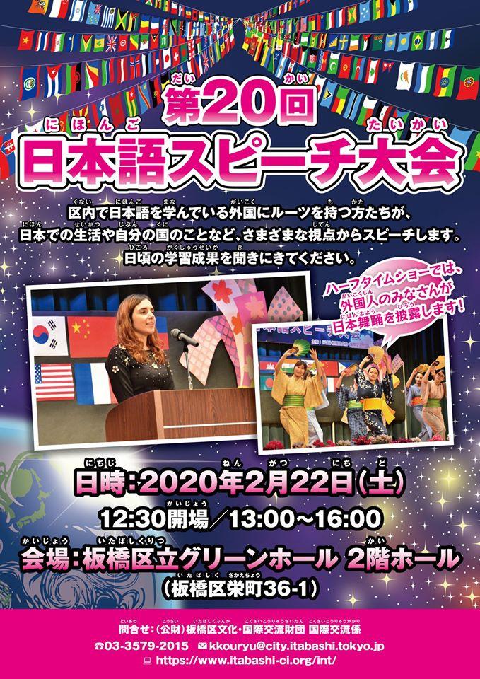 第20回日本語スピーチ大会のフライヤー
