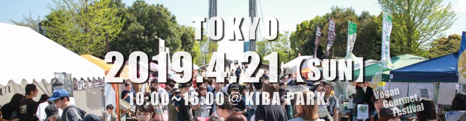 東京ビーガングルメ祭り2019のフライヤー1