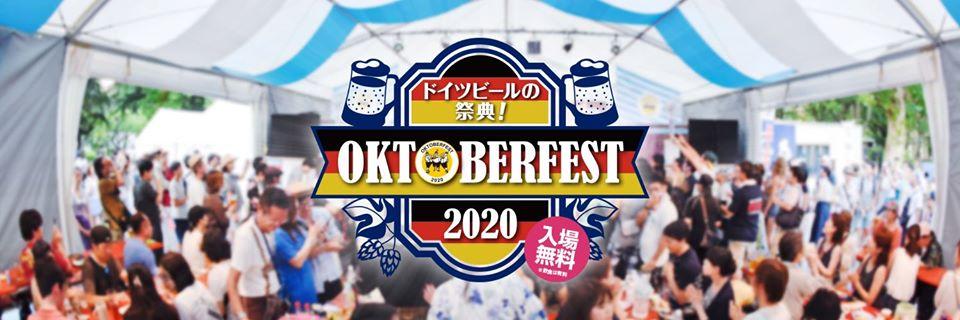 中野オクトーバーフェスト2020