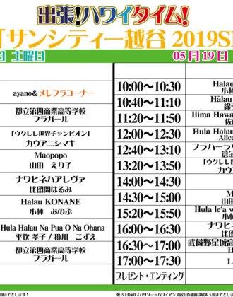 ピュアハワイフェスティバル in 越谷サンシティ 2019のタイムスケジュール