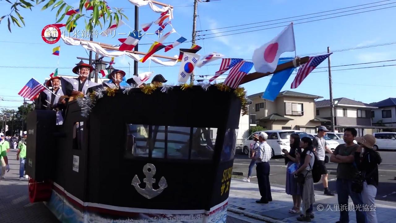 久里浜ペリー祭パレード
