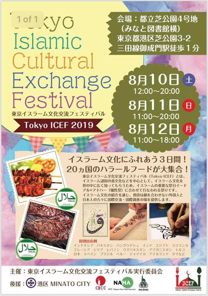 東京イスラーム文化交流フェスティバルのフライヤー1