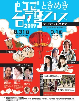 とちぎトキメキ☆台湾フェス2019のフライヤー1