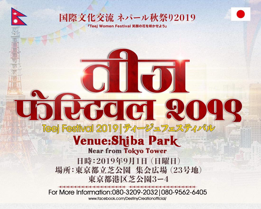 ネパール秋祭り2019のフライヤー1