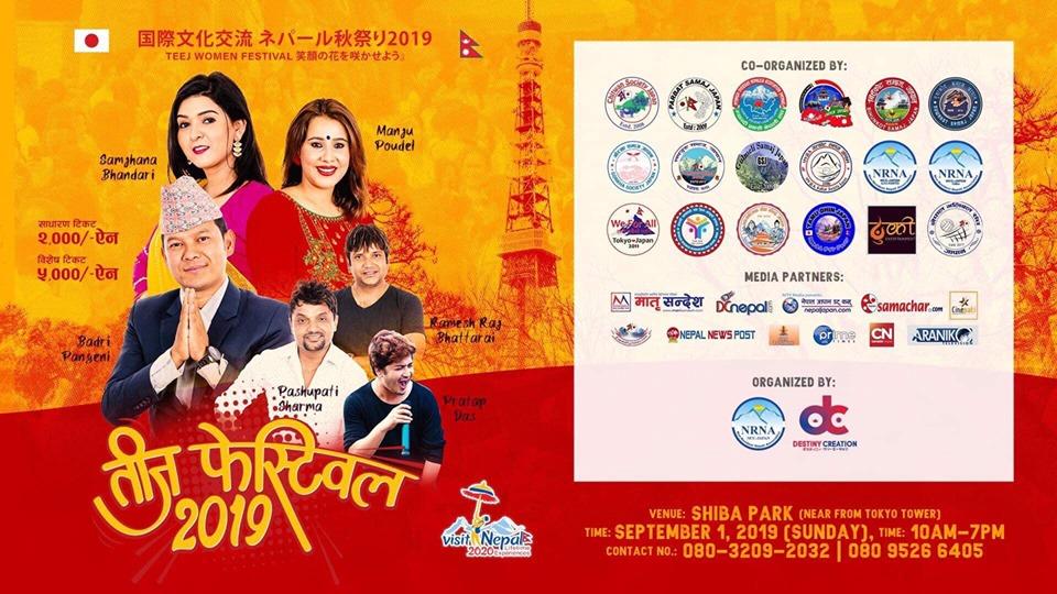ネパール秋祭り2019のフライヤー3