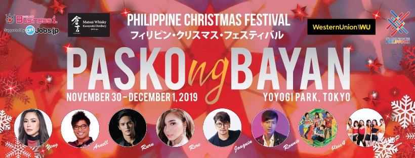 フィリピン・クリスマス・フェスティバルのフライヤー1