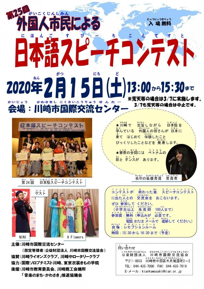 第25回外国人市民による日本語スピーチコンテストのフライヤー