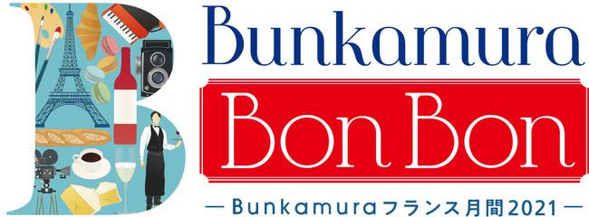 unkamura Bon Bon -Bunkamuraフランス月間2021-のフライヤー