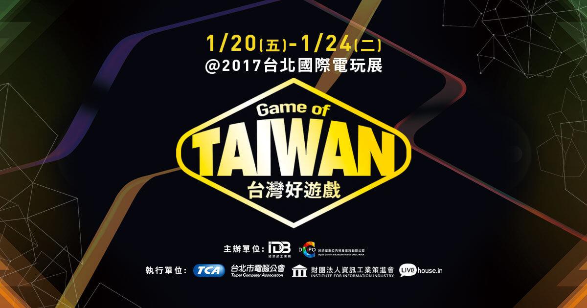 2017 臺北國際電玩展─「臺灣好遊戲」專區 - LIVEhouse.in 線上直播平臺