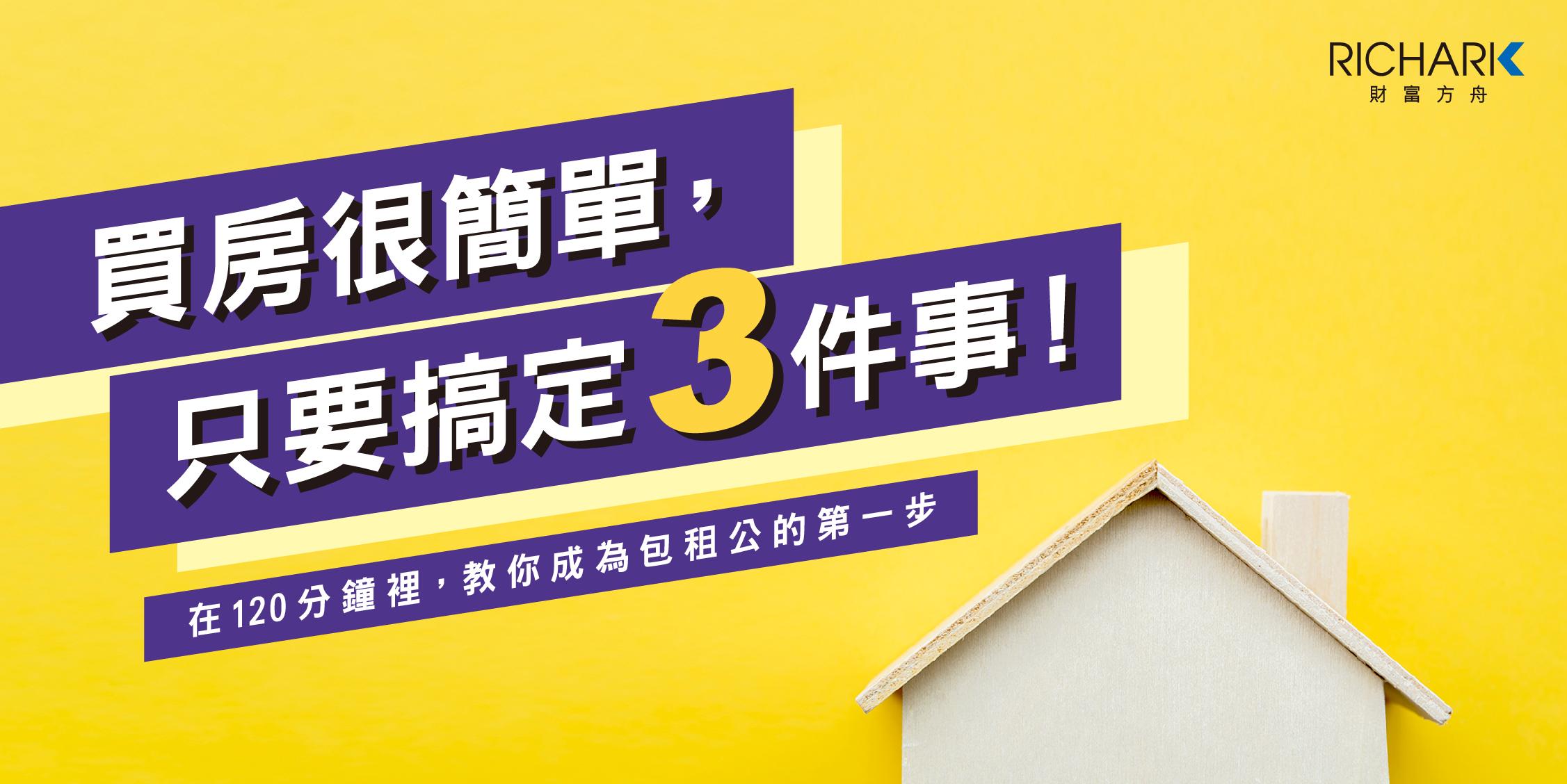 買房很簡單,只要搞定3件事