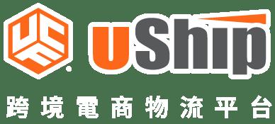 快遞寄越南含關稅 8折優惠 - UCFuShip跨境電商物流