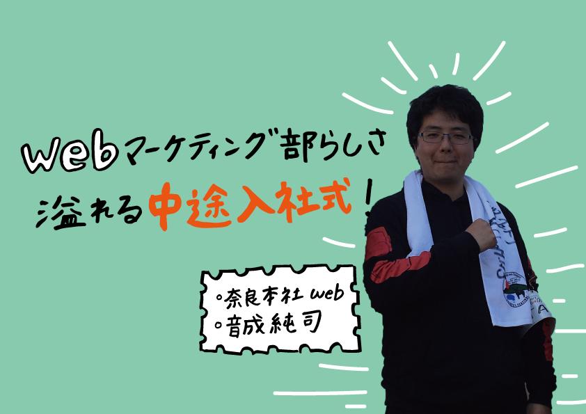 1日1物語~webマーケティング部らしさ溢れる中途入社式! ~