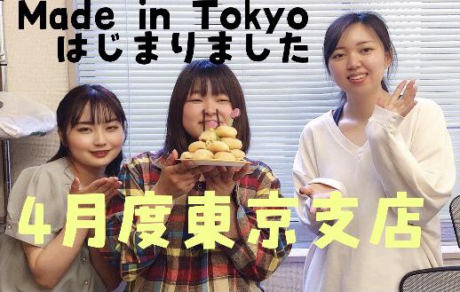 made in tokyo !の始まり!【新生東京支店4月度】