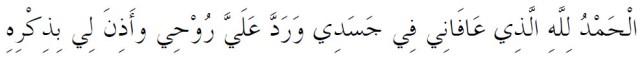 dua_suplica_al_despertar3