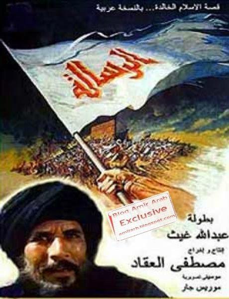 film el rissala en arabe gratuit