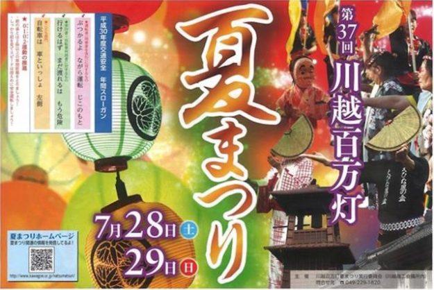 Kawagoe summer festival