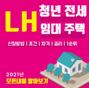 LH 청년 전세 임대 주택 신청방법