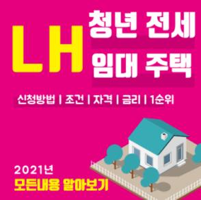 LH 청년 전세 임대 주택