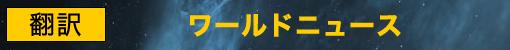 翻訳お知らせワールドニュース