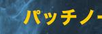 翻訳お知らせパッチノート