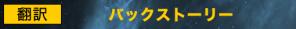 翻訳お知らせバックストーリー