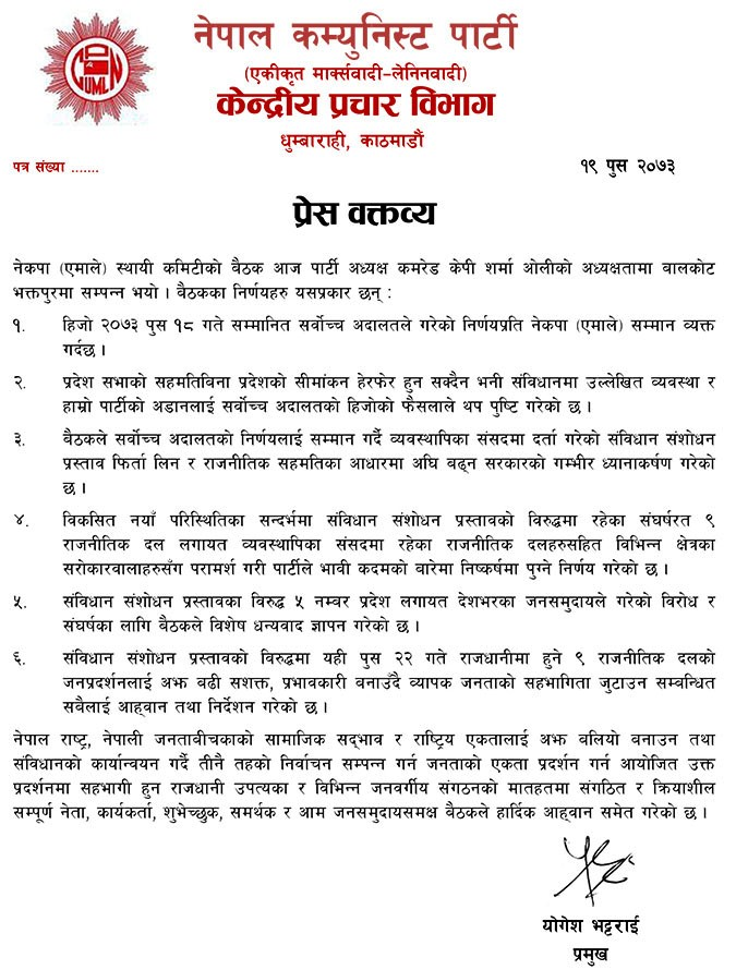 Press Statement-uml- Push 19