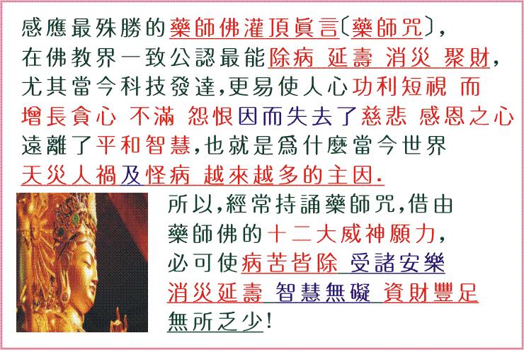 大悲咒 藥師咒唱誦影片