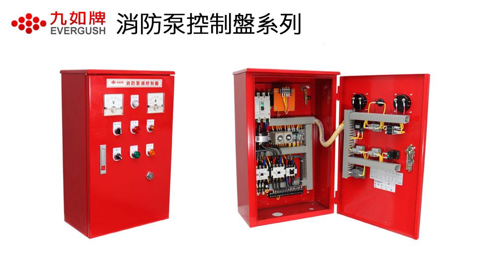 消防泵控制盤系列 - 歡迎來到九如牌泵浦/發電機官方網站