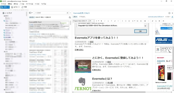 Evernoteアプリ