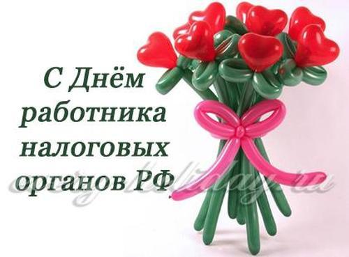 Шейкер блог, день работника налоговых органов картинки поздравления