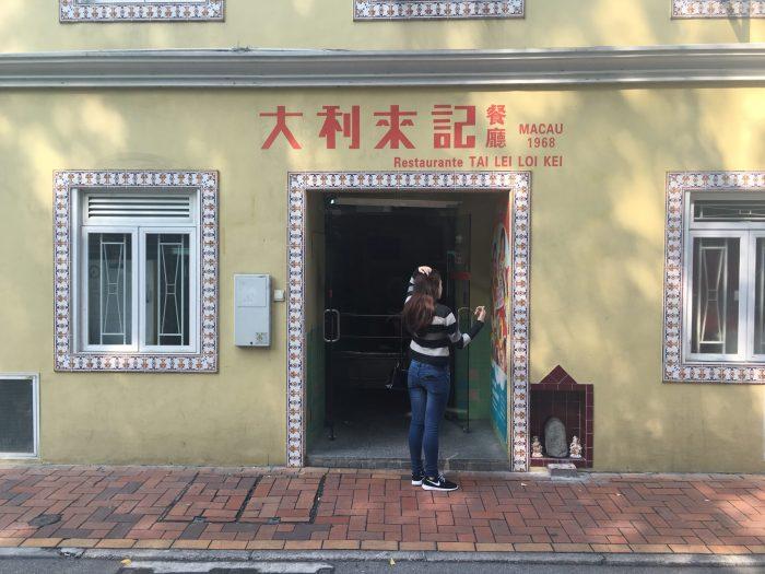 tai lei loi kei 700x525 - A day trip to Macau from Hong Kong
