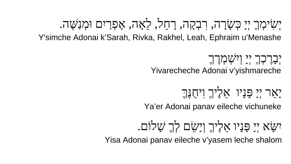 Blessing The Children (Gender Neutral Hebrew)