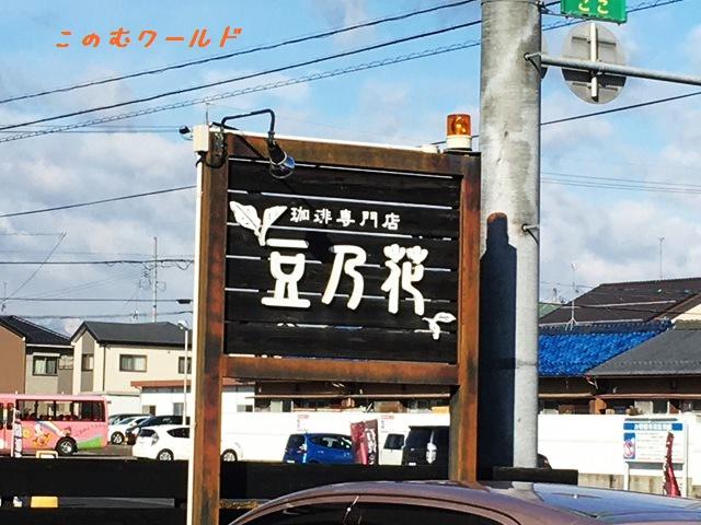 珈琲専門店豆乃花