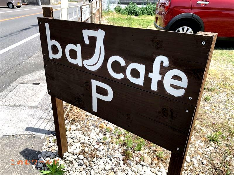 ba7cafe(バナナカフェ)