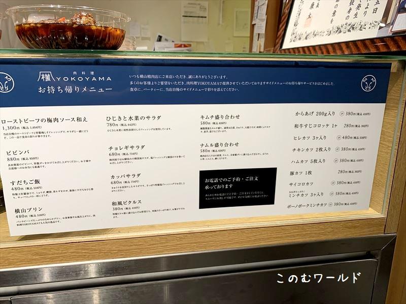 横山精肉店