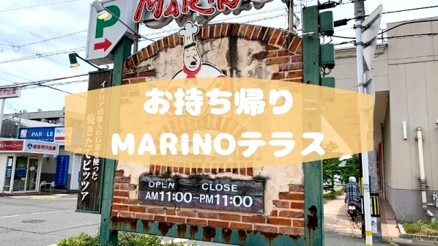MARINOテラス