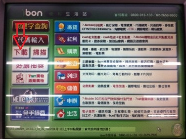 How To Use 7-11 Ibon Machines To Print Documents in Taiwan | Every Mile a Memory
