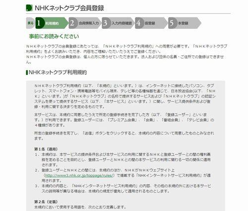 20151019_nhk_kiyaku