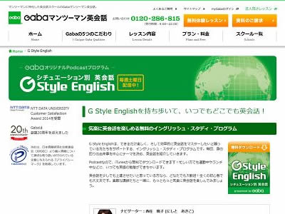 G Style English