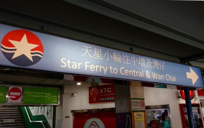 Star Ferry Sign in Kowloon
