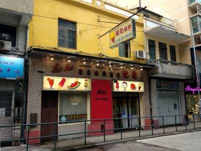 Ice Cream Parlour in Macau