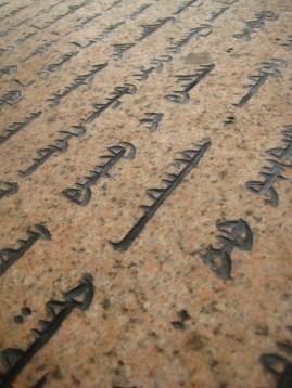 Inscription on a monument in Bulgan.