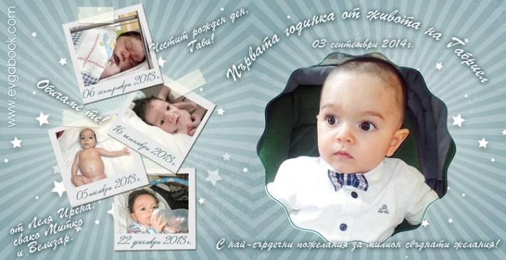 Първи рожден ден 700x360-GALERIQ-3