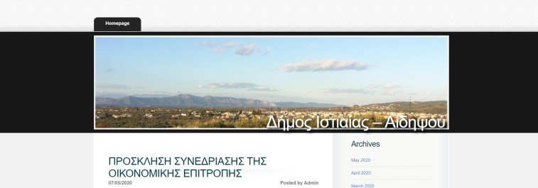 Δήμος Ιστιαίας - Αιδηψού
