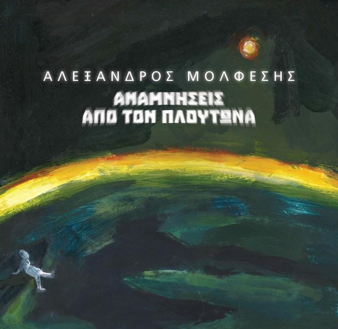 Συνέντευξη εφ' όλης της ύλης του Αλέξανδρου Μολφέση